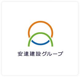 [安達建設グループ]ホームページ