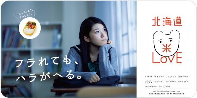 第53回全北海道広告協会賞