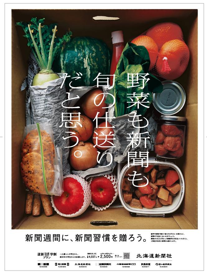 第56回全北海道広告協会賞でグランプリを受賞しました