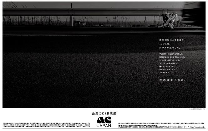 ACジャパン 2016年度地域キャンペーン「100%防げた事故」を制作しました。