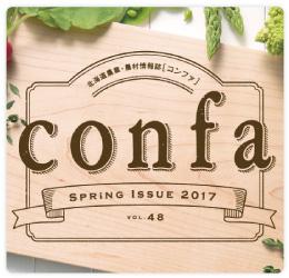 [北海道庁]農業・農村情報誌「confa」