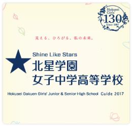 [北星学園女子中学高等学校]2017年度学校案内