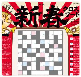 [UHB]新聞広告「新春クロスワード」
