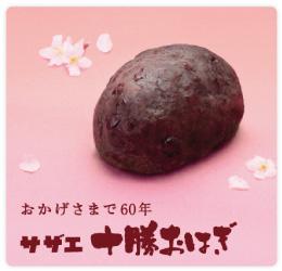 [サザエ食品]春のお彼岸新聞広告・店頭POP