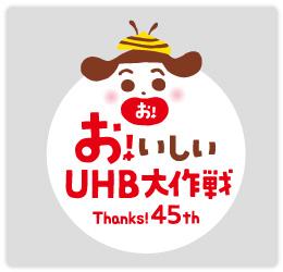 [UHB]開局45周年特別企画ロゴマーク