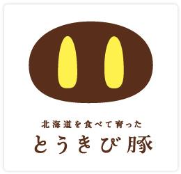 [ホクレン]とうきび豚ロゴマーク