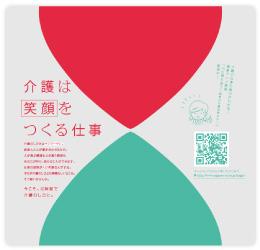 [札幌商工会議所]介護の仕事PRポスター・ツール