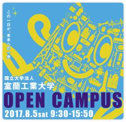 [室蘭工業大学]オープンキャンパス チラシ・ポスター