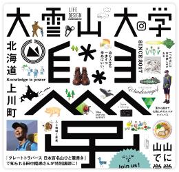 [上川町]大雪山大学 DAISETSU CAMPUS PROJECT イベント告知チラシ・ポスター