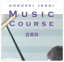 [北星学園女子高等学校] 2019年度英語科・音楽科入学案内リーフレット